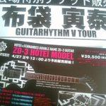 GUITARHYTHM V TOUR