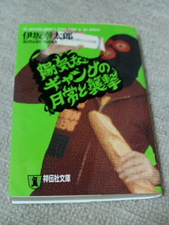 陽気なギャングの日常と襲撃|伊坂幸太郎