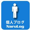 そら壱ブログ|NaruLog