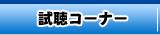 試聴コーナー
